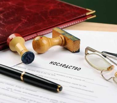 5 ответов на вопрос: как правильно продать недвижимость, полученную по наследству