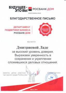 РосБанк - Дом