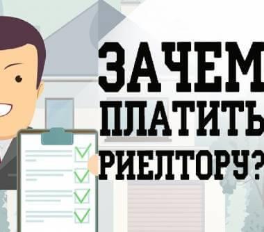 5 ответов на вопрос «Зачем покупателю риэлтор?»