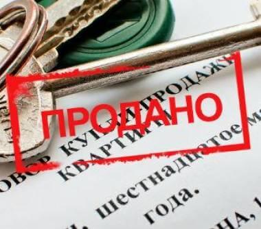 Как зарегистрировать сделку купли-продажи недвижимости самостоятельно