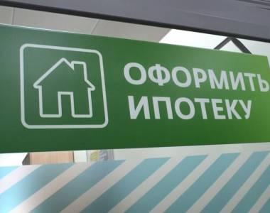Прогноз по ипотеке на ProNovostroy