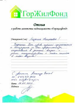 Отзывы риэлтор агентство недвижимости ГорЖилФОнд Москва