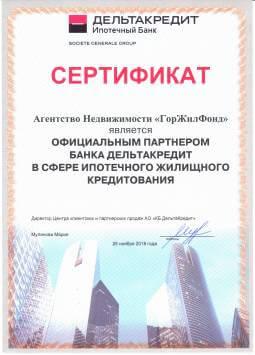 Дельта Кредит Бантк